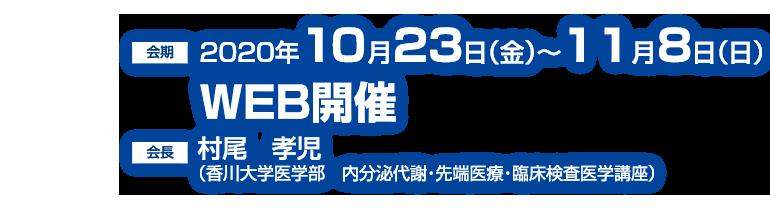 学会 日本 2020 糖尿病