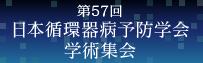 第57回日本循環器病予防学会学術集会